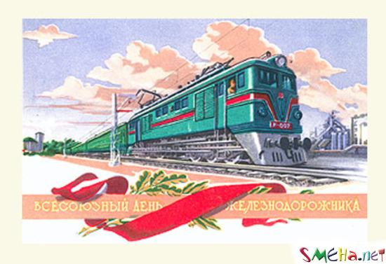 Всесоюзный день железнодорожника!