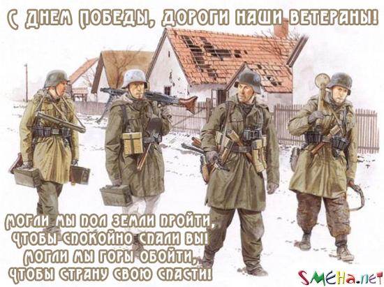 С Днем Победы, дороги наши ветераны!