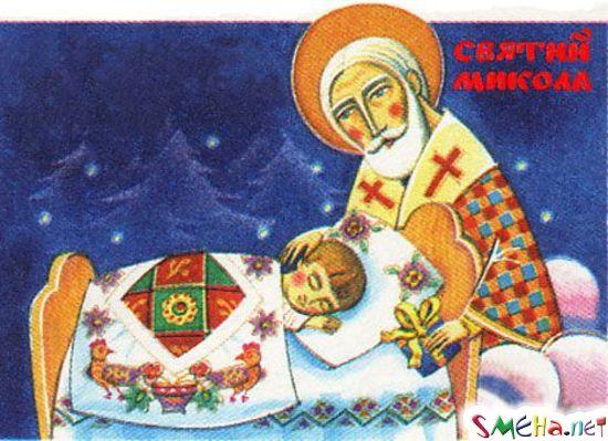 Святий Микола