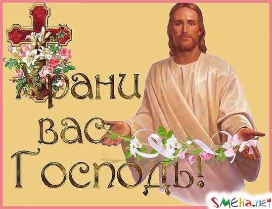 Храни Вас Господь!
