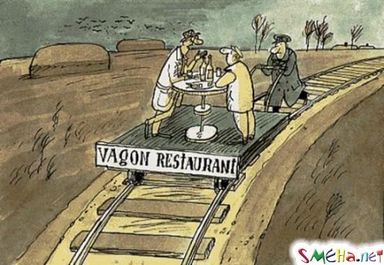 Вагон-ресторан!