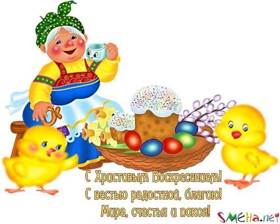 С Христовым Воскресеньем!