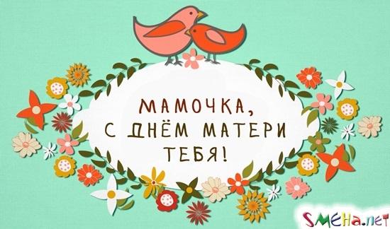 Мамочка, с Днем матери тебя!
