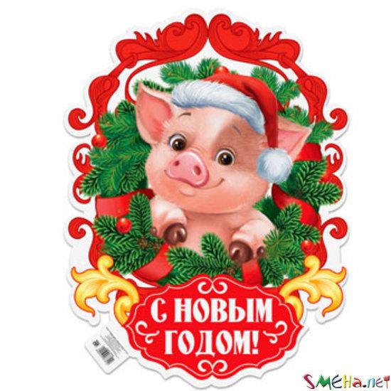С Новым 2019 годом - годом свиньи!