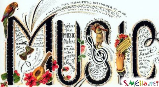 Открытки ко Дню музыки