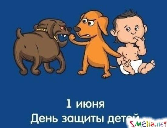 Открытки ко Дню ребенка