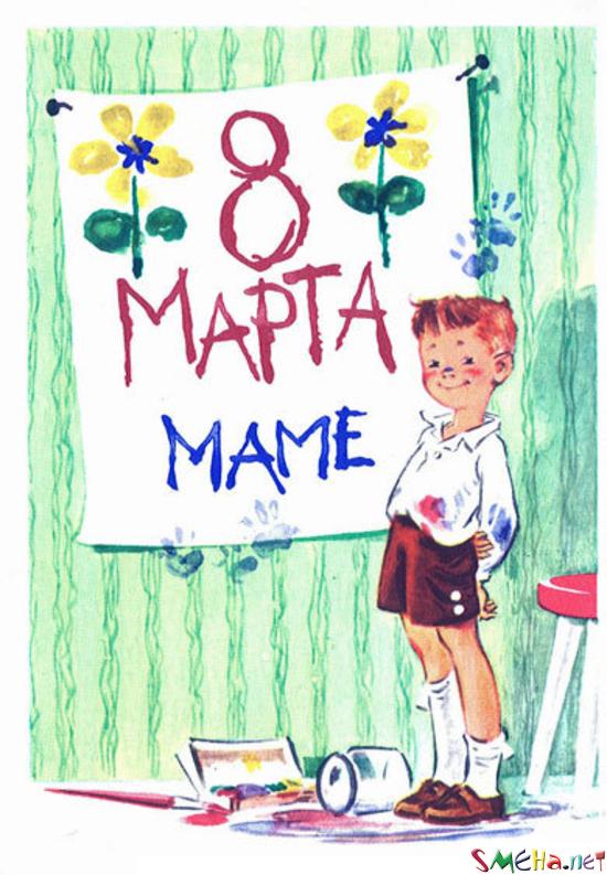 8 марта маме