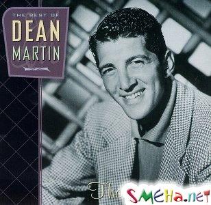 Дин Мартин (Dean Martin)