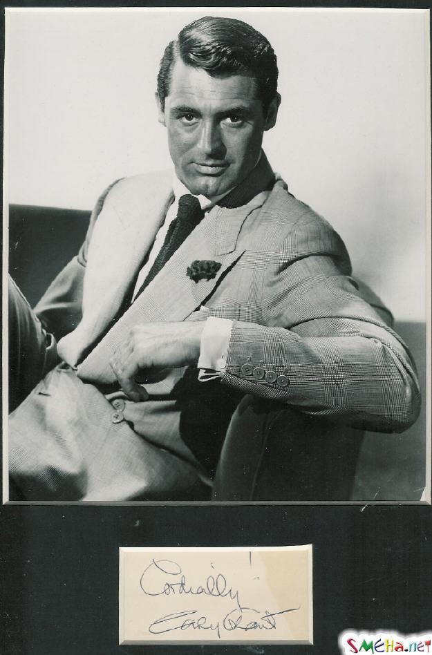 Кэри Грант (Cary Grant)