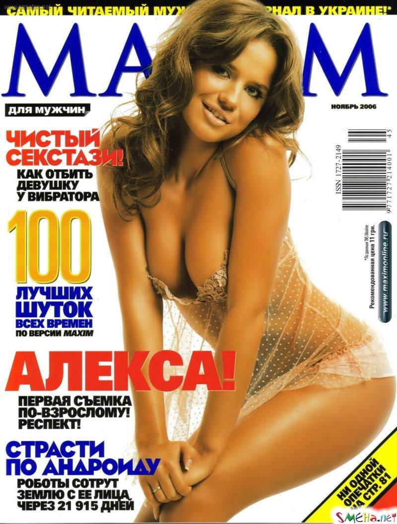 Александра Чвикова (Alexandra Chvikova)