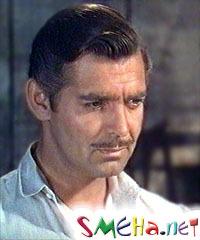 Кларк Гейбл (Clark Gable)